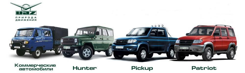 Модельный ряд машин УАЗ