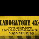 Лаборатория 4х4