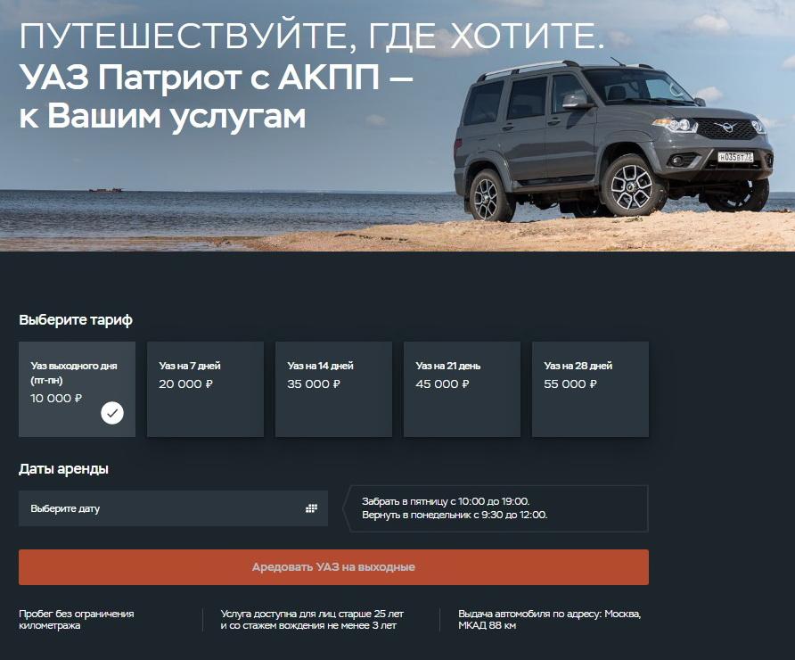 Арендовать УАЗ Патриот на сайте